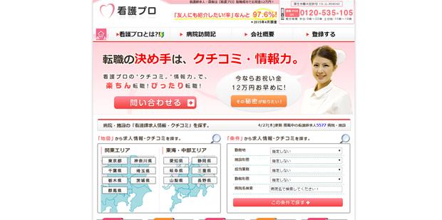 https://www.kango-pro.jp